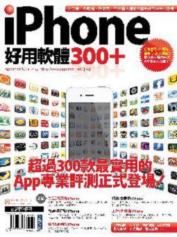 9789861992976iPhone 好用軟體300+